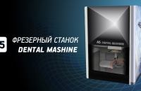 Новинка! А5 Dental Machine!